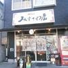 仙台食べ歩き2 みずさわ屋