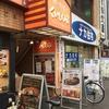高円寺駅降りてすぐ ステーキのくいしんぼのランチに行って来た