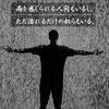 雨を感じられる人間もいるし:ボブ・マーリー