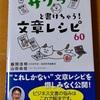 【書籍レビュー】「読みやすい文章のために」サクっと書けちゃう!文章レシピ