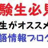 【受験生必見】高校生がオススメするお役立ち英語情報ブログのご紹介!  編集