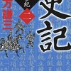 【2013年読破本122】史記 武帝紀 2 (ハルキ文庫 き代小説文庫)