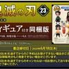 【コミック】鬼滅の刃(23) フィギュア付き同梱版予約開始!22巻は缶バッジ21巻は・・・・・特典弱ない?ww