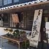 邑楽郡にある鯰料理が美味しい老舗食堂。小林屋 (こばやしや)