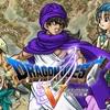 【DS版ドラゴンクエストⅤ攻略まとめ】全モンスター仲間にするを目標に始めました!完全クリア目指します ╭( ・ㅂ・)و̑ グッ