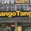 『MangoTango』マンゴースイーツ - バンコク / サイアムスクエア