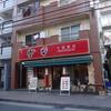 台東区駒形 今年お初の中国飯店 楽宴、週替わりの豚角煮が美味い!!!