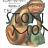 読書感想:石の猿 上下