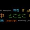 はてなブログのカテゴリーをタグクラウドにしてトップページに表示する cms-style(番外)