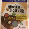 巨大迷路 in バンドー神戸青少年科学館3