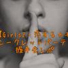 【11月24日】シークレットパーティ握手会の感想!【Girls2・恋するカモ】