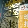 香港のピンポンマンションに大潜入!! #17