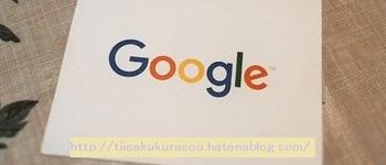 【Google】元旦に届いたハガキは年賀ハガキではありませんでした【アドセンス】