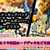 【Wチームドッキングパック チーム銀河&チームボンバー】収録カードリスト,当たり,トップレアカードまとめ!