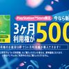 PSストア 2019年春のセール開催 PS Plus会員500円で3ヶ月