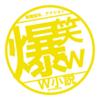 【131話更新】賢者の孫