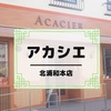 【浦和区】アカシエ【北浦和にあるさいたま市でいちばん有名なケーキ屋さん】