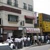 ラーメン二郎 京成大久保店 その四〜休業前最終日〜