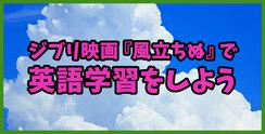 ジブリ映画『風立ちぬ』で英語学習!セリフや主題歌を英語で学ぼう