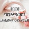 【出産】遂に私が父親に!出産の流れってどんな感じ?