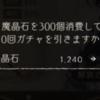 【シノアリス】我慢できずに10連だけ引いたらまさかの...!!!【10連ガチャ】