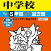 京華女子中学校、8/18/19/20開催の特別個別相談会の予約を受け付けているそうです!