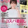 アラサ―女子人気№1の夏服は、「袖コンシャストップス」。女らしさの復活がこれからのトレンド!?