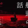【日本映画】「ある船頭の話〔2019〕」ってなんだ?