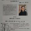 KHJ香川県オリーブの会 1月例会