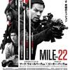 『マイル22』をネタバレスレスレの感想