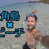 山口県の絶景・角島(つのしま)美しきエメラルドグリーンのビーチで泳いでみた
