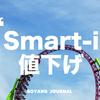 【Smart-i TOPIXインデックスファンド信託報酬の値下げを発表】TOPIXではeMAXIS Slim、ニッセイ、iFreeを抜いて最安ファンドに!