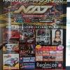NAGOYAオートトレンド2020 ポートメッセ名古屋