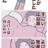 抱けない枕