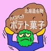 【北海道名物】ハイスペックなポテト菓子!!