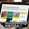 有名ブロガーが使うWordPressテーマは何?簡単に調べる2つの方法