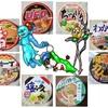「低価格・定番カップ麺」ランキング・マイベスト10