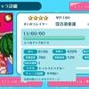 ○○窪谷須亜蓮が無類の無双キャラに!!