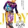 映画部活動報告「ジュディ 虹の彼方に」