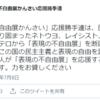 日本の国益に寄与しているのはどっち?#不自由展