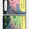 スキウサギin東京ティムニーシー「夜のショー」