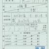 社-JR-社 西武3線連絡乗車券