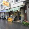 【康楽街牛肉湯】台南でも珍しい!化学調味料一切不使用の天然素材スープがおすすめ!