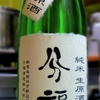 分福 純米生原酒
