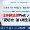 フリーランス(ウェブライター)に月収10万円を保証する「ベーシックワーク」が募集開始