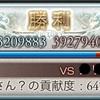 古戦場!目指せ40箱チャレンジ!!@7日目
