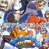 【FGO】メモリアルクエスト攻略!【FGO Fes. 2017 ~2nd Anniversary~】