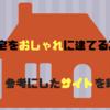 注文住宅をおしゃれに建てる為に参考にしたサイトを紹介します!