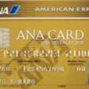 入会ボーナスマイル以外にボーナスマイルがもらえるANAカードの新規入会キャンペーンを紹介!