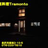 石窯料理Tramonto〜2021年2月のグルメその1〜